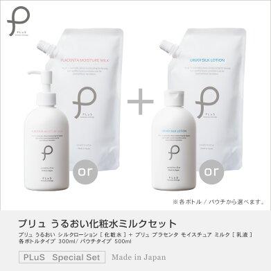 【プリュうるおい化粧水ミルクセット[シルクローション+プラセンタミルク]】