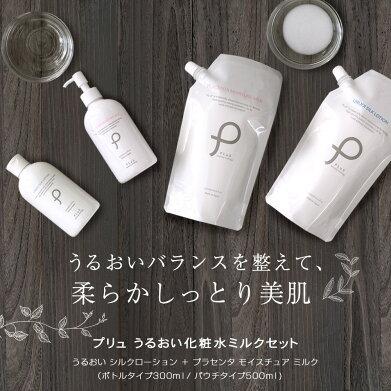 【プリュうるおい化粧水ミルクセット[シルクローション+プラセンタミルク]】うるおい化粧水ミルクセット[シルクローション+プラセンタミルク]】パウチ&ボトル選べる組み合わせ♪[TM][通][送料無料][ポイント5倍]