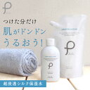 化粧水 【プリュ うるおい シルクローション】ボトル、パウチから選べる...