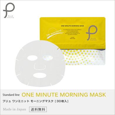 パックシートマスク【プリュワンミニットモーニングマスク(30枚入)】フェイスパック顔用美容マスクルイール[通][YP]【送料無料】