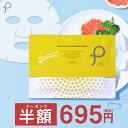 【クーポンで半額695円】パック シートマスク フェイスパッ...