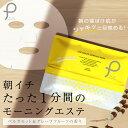 [送料無料]【プリュ ワンミニット モーニングマスク(30枚入)】[M1]パック マスクシートパック シートマスクパック フェイスパック フェイスマスク 顔用 美容マスク ルイール 化粧水 日本製[通]