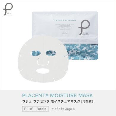 【プリュプラセンタモイスチュアマスク(35枚入)】