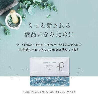 シートマスクパック【プリュプラセンタモイスチュアマスク(35枚入)
