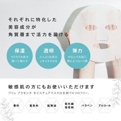 [プリュ/PLuSプラセンタモイスチュアマスク35枚入]