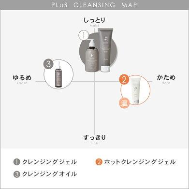 【プリュアミノモイスチュアクレンジングジェル(300g:ボトルタイプ)】