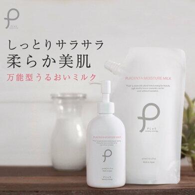 プリュプラセンタモイスチュアミルク(500ml)