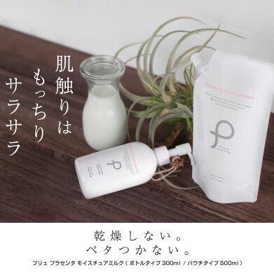 【プリュプラセンタモイスチュアミルク(500ml)】[TM][通]乳液美容液先行型EGFプラセンタプレ乳液全身ボディ保湿乾燥肌業務用サイズ詰め替え