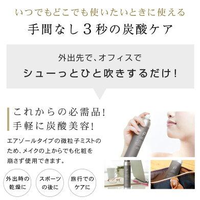 【プリュカーボニックリバイバルミスト(150g)】