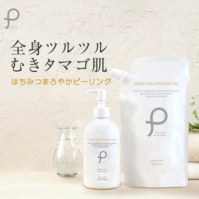 【プリュハニーマイルドピーリングジェル(500ml)】