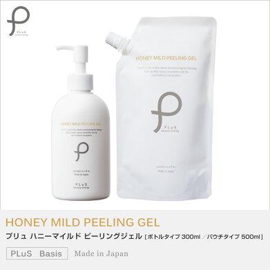 ピーリングジェル【プリュハニーマイルドピーリングジェル】AHA敏感肌大容量毛穴黒ずみハチミツ[TM][通]※ボトルタイプは売り切れました。次回入荷は2018年5月下旬頃の予定です。