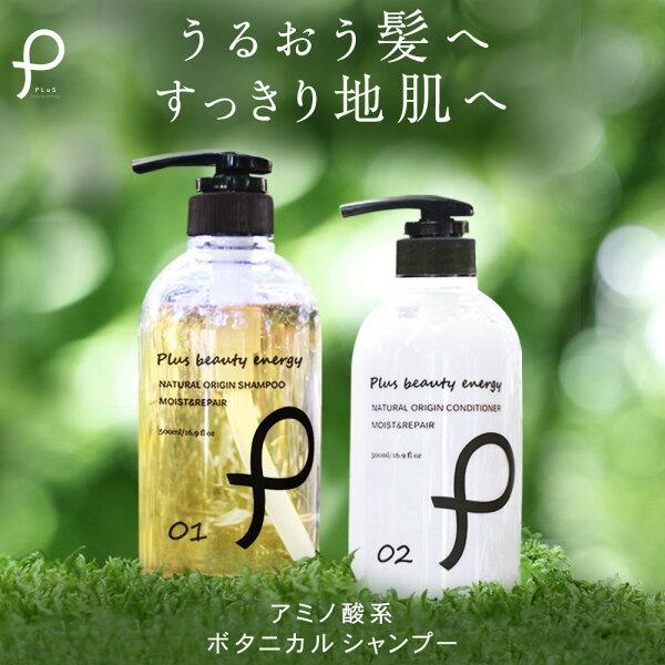 シャンプーノンシリコンボタニカルアミノ酸弱酸性天然由来コンディショナー頭皮フケかゆみ日本製 大容量女性男性メンズ プリュナチュラ