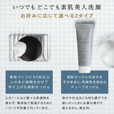 【プリュクリアファインブラックソープ(90g)】[通]石鹸洗顔石鹸毛穴無添加固形せっけん石けんplus泡炭スクワランヒアルロン酸シルクかたつむり