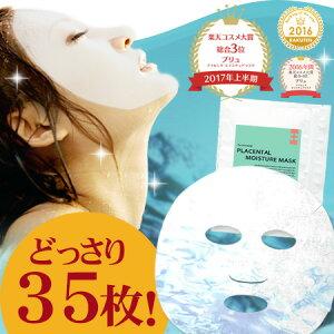 [送料無料]\プチリニューアル/【プリュ プラセンタ モイスチュアマスク(35枚入)】[M1]シートパック マスク フェイスパックシート フェイスマスク 顔用 美容マスク 白金 plus 日本製[yami][通]