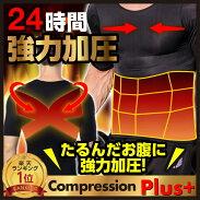 送料無料【加圧シャツTシャツタンクトップコンプレッションプラス】