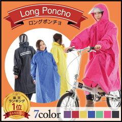 レインコートレディース自転車用おすすめ!楽天通販の人気商品はコレ