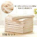 【コットン100% 日本製】ドビー織 布おむつ仕立て済 プリント 10枚入 出来上がり輪おむつ 新生児 出産準備