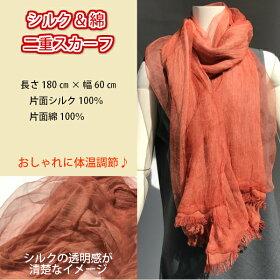 シルク&綿スカーフふわふわロングスカーフ二重スカーフ美しいレンガ色旅行用ギフトに上品