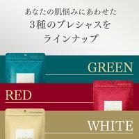 ルルルンプレシャスお試しセット(GREEN・RED・WHITE)