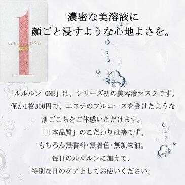【ルルルン公式】フェイスマスク ルルルンワン ホワイト 5枚入(1枚×5包)パック マスク シート シートマスク マスクパック マスクシート フェイスパック シートマスクパック シートマスク・パック マスクシートパック フェイスマスクシート 保湿美容液 保湿ローション