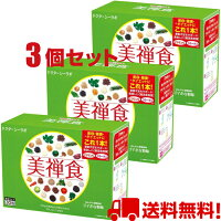 ドクターシーラボ美禅食【ゴマきな粉味】(15.4g×30包※約1ヵ月分)×3個セット☆送料無料☆1食置き換えダイエット