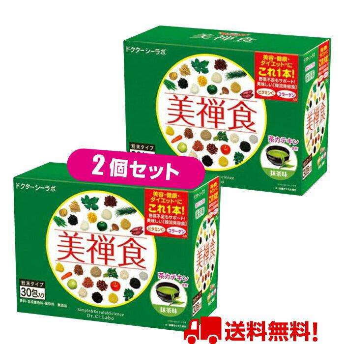 ドクターシーラボ 美禅食【抹茶味】(15.4g×30包※約1ヵ月分)×2個セット ☆送料無料☆ 1食置き換えダイエット