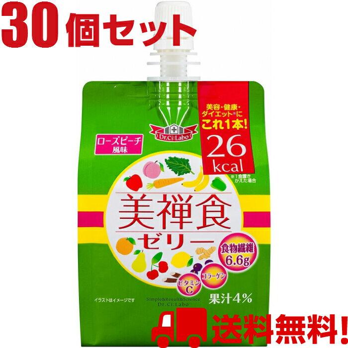 ドクターシーラボ 美禅食ゼリー【ローズピーチ風味】(200g×30個)☆送料無料☆ おなか満足&ヘルシー!