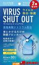 空間除菌【Vrus Shut Out】ウイルスシャットアウト×2個セット「空間のウイルス除去に!」首下げタイプ(ネックストラップ付属)安心の日本製☆送料無料※定形外発送☆