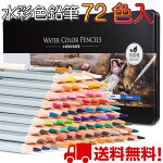 水彩色鉛筆「WATER COLOR PENCILS 」72色 ☆送料無料☆