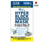 【エリエール】ハイパーブロックマスク ウイルスブロック ふつうサイズ 7枚入・日本製「99%カットフィルターで強力ブロック!」BFE PFE99%カット! ウイルス かぜ 花粉ハウスダスト PM2.5にも