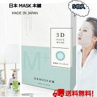 【日本MASK本舗】モイスチャープラス3Dマスク5枚入(美容液30mL/1枚)「くすみ肌用・透明肌タイプ」●送料無料●