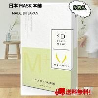 【日本MASK本舗】モイスチャープラス3Dマスク5枚入(美容液30mL/1枚)「たるみ肌用・弾力肌タイプ」●送料無料●