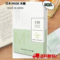 【日本MASK本舗】モイスチャープラス3Dマスク5枚入(美容液30mL/1枚)「毛穴肌用・滑肌タイプ」●送料無料●