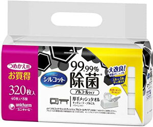 【Go To 除菌】シルコット ウェットティッシュ 除菌 アルコールタイプ 99.99除菌 詰替 320枚(40枚×8)