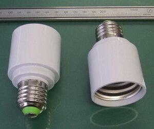 口金E17のソケットを口金E26の電球に接続できます。【口金変換アダプター】E17-E26