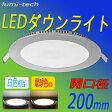 LEDダウンライト円形18W開口径200mm