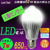 LEDライト 電球 LED電球人感センサー付き消費電力7W 60W相当 自動点灯/消灯 LED電球E26 E26口金 led電球 e26 ledランプ e26口金 ledライト e26 電球led 電球色/昼光色選択