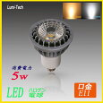 24-【LEDスポットライト電球E11】5W,電球色,電圧AC100V