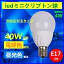 LED電球 E17 ledミニクリプトン球 全配光 led電球 ミニ 小型 edライト クリプトン球 クリプトン電球 小形電球タイプ 40W型相当 led小型電球 ミニクリプトン球