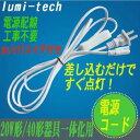 LED蛍光灯器具一体型用スイッチ付きケーブル◆SW-2M