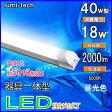 led蛍光灯器具一体型 40W型 高輝度2000LM 120cm 100V/200V対応 led蛍光灯 40w形 直管型 120cm 40w型 led蛍光灯 40w 直管形 40w形 ledライト