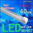 led蛍光灯器具一体型 40W型 クリアカバー 高輝度2400LM 120cm 100V/200V対応 led蛍光灯 40w形 直管 120cm 40w型 led蛍光灯 40w 直管 40w形 ledライト