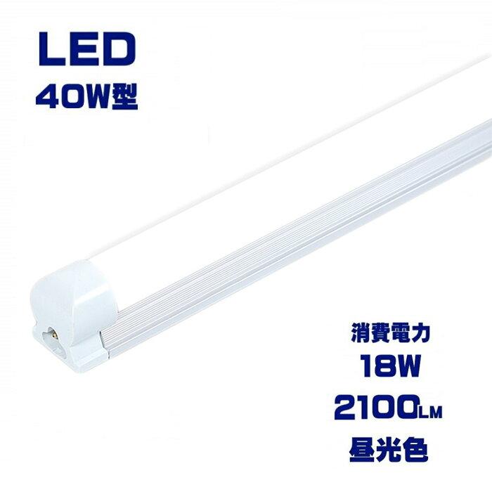 led蛍光灯器具一体型 40W型 2100LM led蛍光灯 40w形 直管型 120cm 40w型 led蛍光灯 40w 直管形 40w形 ledベ−スライト40W型