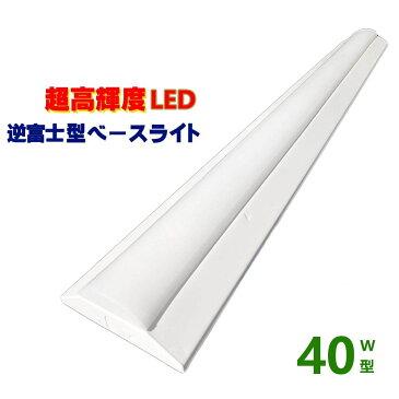逆富士形 led 一体形 ベースライト LEDベースライト逆富士型 LED蛍光灯40W型2灯相当 昼光色 電球色 超高輝度 直付型シーリングライト照明