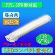 【新入荷】LEDコンパクト蛍光灯・FPL55W形対応 昼光色/電球色選択 消費電力18W,口金GY10q グロー式工事不要(CP-A535/D535)