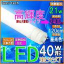 LED 蛍光灯 ライト 直管形 高輝度タイプ 40w led蛍光灯 40w形 直管 120cm 2400LM 40w型 40w ledライト led蛍光灯 高光度タイプ