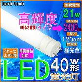 LED 蛍光灯 ライト 直管形 高輝度タイプ 40w led蛍光灯 40w形 直管 120cm 2400LM 40w型 40w ledライト◆A12-H