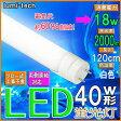 led蛍光灯40w形 白色 led蛍光灯1198mm G13 led蛍光灯 40w形 グロー式工事不要