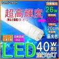 LED蛍光灯40W型直管1198mm(139e)★超高輝度3000lm★昼光色消費電力26W