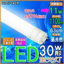led蛍光灯 30w形 led蛍光灯630mm G13 led蛍光灯 30w形 グロー式工事不要◆A6